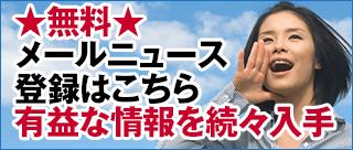無料・メールマガジン登録