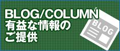 ブログ・コラム登録